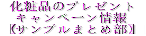 化粧品のプレゼントキャンペーン情報【サンプルまとめ部】
